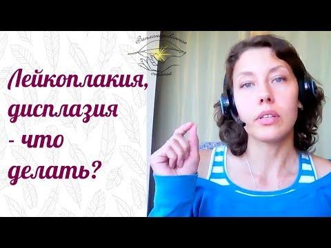 Дисплазия шейки матки и лейкоплакия шейки матки: что делать?