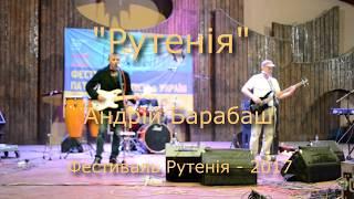 """Гурт """"Рутенія"""". Андрій Барабаш. Фест. Рутенія - 2017"""