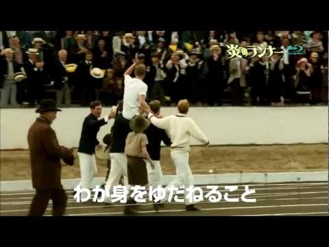 炎のランナー (Chariots Of Fire)