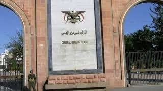محافظ «المركزي اليمني»يؤكد أن وديعة الملياري دولار تدشين لمرحلة حديثة