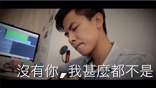 """[流行歌集] - """"陳柏宇 Jason Chan   沒有你, 我甚麼都不是"""""""