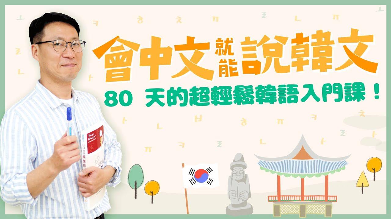 會中文就能說韓文?80天超輕鬆韓語入門課|Jella! X 世宗韓語文化苑