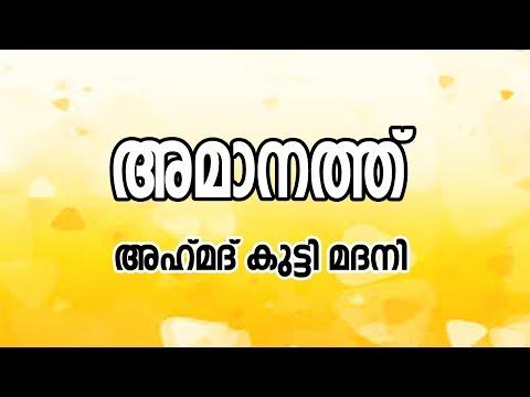 അമാനത്ത് : അഹമ്മദ് കുട്ടി മദനി | CD TOWER CALICUT