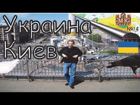 ГОРОД-ГЕРОЙ, КОТОРЫЙ МЫ ЛЮБИМ| КАКИМ БЫЛ КИЕВ ДО МАЙДАНА | УКРАИНА - КИЕВ 2010 - ВЫПУСК №14