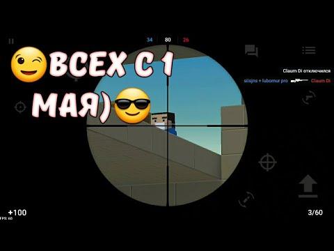 🥶КУДА НЕСЕТ ДЫМ😨 FRAG/MOVIE BLOCK STRIKE💙 ВСЕХ С  1 МАЯ💓 
