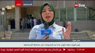 مراسلة ONLIVE ترصد استعدادات محافظة الإسماعيلية لاستقبال رئيس الوزراء والبرنامج المعد للزيارة