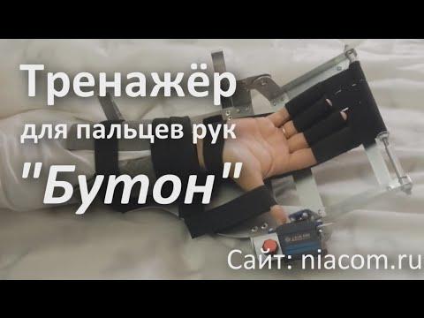 Восстановление руки после инсульта: упражнения для мелкой
