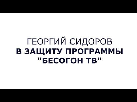 """Георгий Сидоров. В защиту программы """"Бесогон ТВ"""""""