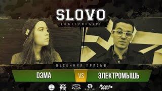 SLOVO | ЕКБ - DЭМА vs. ЭЛЕКТРОМЫШЬ | ВЕСЕННИЙ ПРИЗЫВ