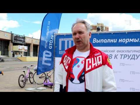 Готов к труду и обороне! Фестиваль ГТО в Краснознаменске