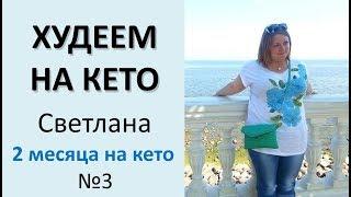 ПОХУДЕТЬ НА КЕТО ДИЕТЕ | Цель похудеть -20 кг за 4 мес (№3)
