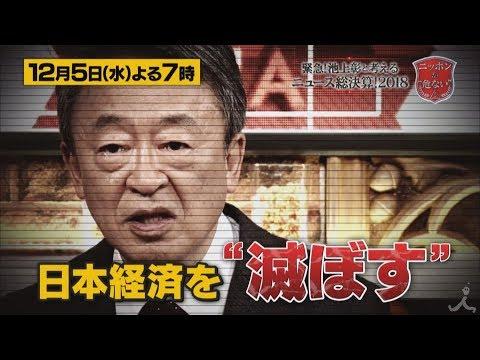 """【偽徴用工】池上彰氏「文大統領の """"日本は謙虚に"""" 発言は、『三権分立だってことを理解して』『こっちも困っている』という意味」"""