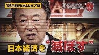 12月5日(水)よる7時『緊急! 池上彰と考える ニュース総決算! 2018 ニッ...