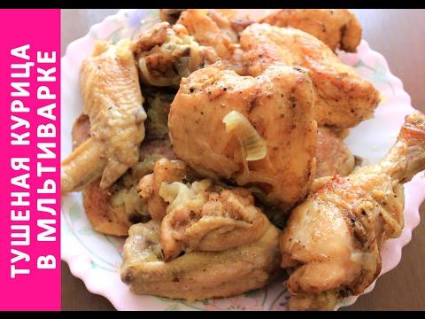 Тушеное мясо курицы в мультиварке