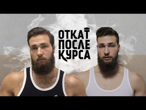 4 МЕСЯЦА ПКТ / ГОРМОН РОСТА СОЛО