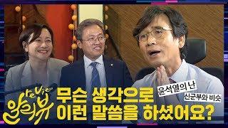[알라뷰 리뷰:알리뷰] 윤석열이 이렇게까지 해야 한 이유