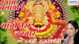 साँचों तेरा दरबार // Popular Khatu Shyam Bhajan 2016 // Rajni Rajasthani // Saawariya Music