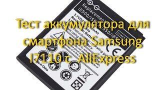 тест аккумулятора для смартфона Samsung I7110 с  AliExpress