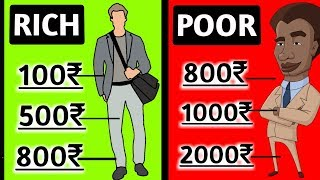 अमीर vs गरीब 7 अंतर - 7 Things Rich People Do But Poor People Don't Do
