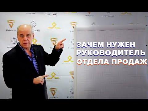 "Видео-курс ""Директор по продажам"""