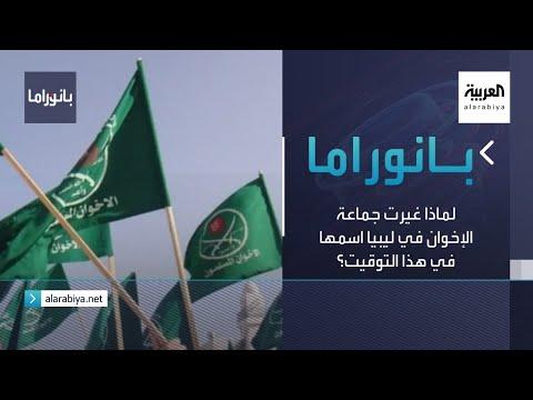 بانوراما | لماذا غيرت جماعة الإخوان في ليبيا اسمها في هذا التوقيت؟