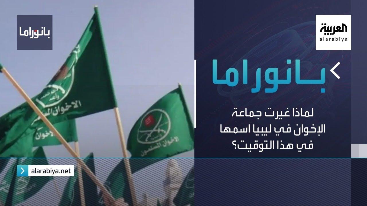 بانوراما | لماذا غيرت جماعة الإخوان في ليبيا اسمها في هذا التوقيت؟  - 20:58-2021 / 5 / 3