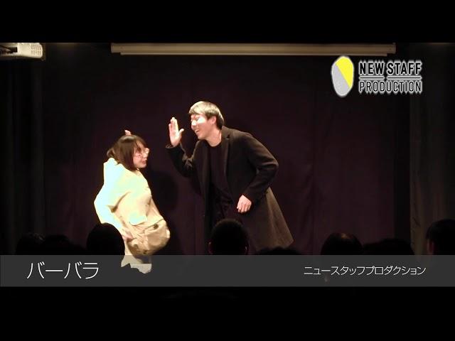【LIVE NSP】バーバラ(2020年2月公演)