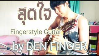 สุดใจ - พงษ์สิทธิ์ คำภีร์ (Fingerstyle Guitar) Cover by DEN