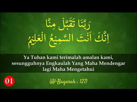 Kutipan do'a dalam Al-Quran oleh Syaikh Misyari Rasyid