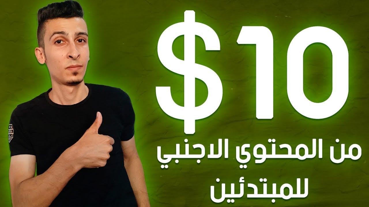 طريقة الربح من الانترنت 10$ من المحتوي الأجنبي بدون لغة