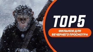 Кино для вечернего просмотра Топ 5 недели июля №1