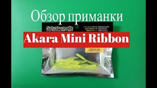 Видеообзор силиконовой приманки Akara Mini Ribbon по заказу Fmagazin