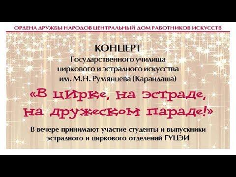 ГУЦЭИ в ЦДРИ (2018) FHD