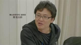 尚美学園大学 芸術情報学部 舞台表現学科 舞台表現演習ⅡA 関 聡太郎先生.