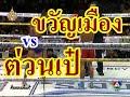 Good Fight /ขวัญเมือง เพชรเมืองตราด - ต่วนเป๋ เกียรติคมสิงห์ / Muay Thai