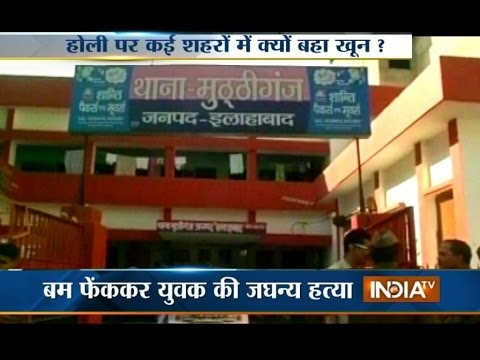 Bomb hurled at youth in Allahabad on Holi - India TV