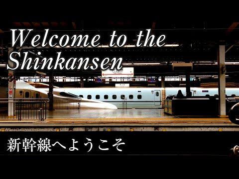 Welcome to the SHINKANSEN. 「新幹線へようこそ」 - YouTube