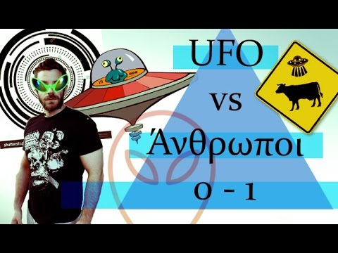 Ponzi | UFO vs Άνθρωποι 0 - 1