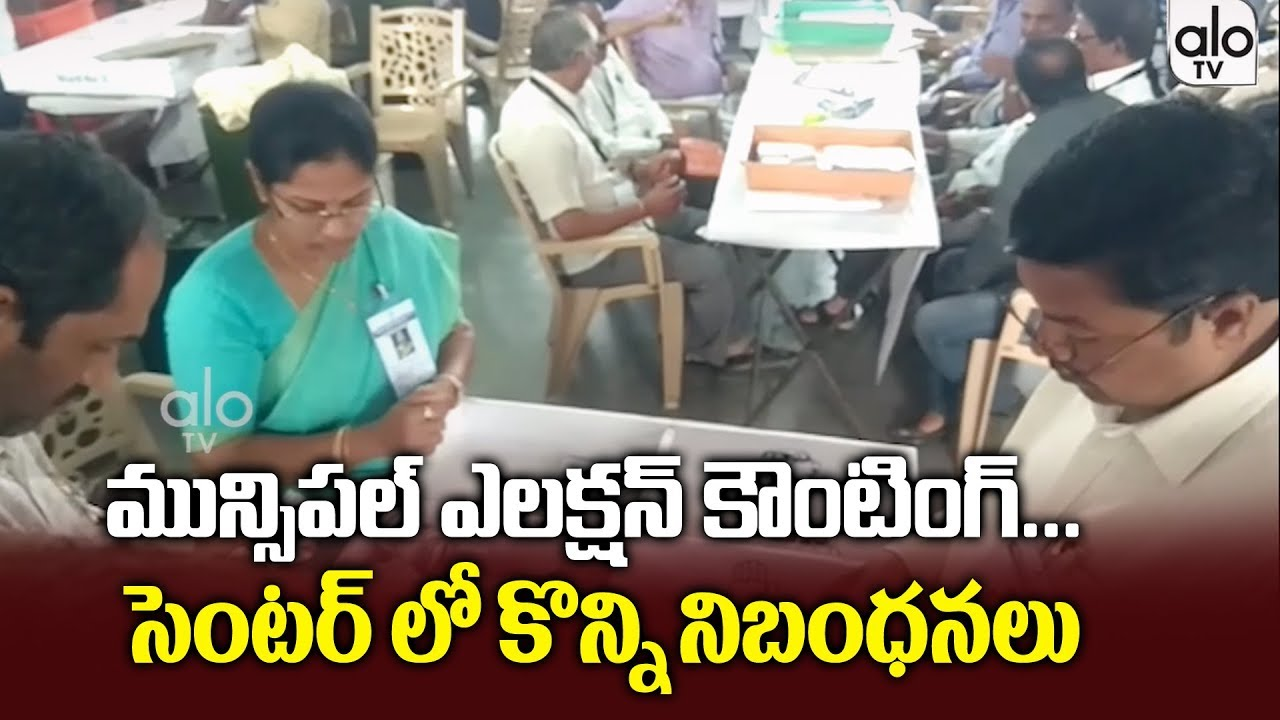Telangana Muncipal Election Counting Started | Muncipal Election 2020 Results | ALO TV