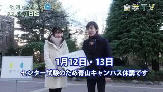 青山学院大学の講義は年末は23日まで、1月は10日からです.