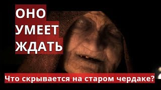 Александр Устинов | Что-то в темноте (ужасы)