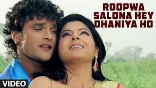Roopwa Salona Hey Dhaniya Ho Bhojpuri Full Video Yadav & Smrithi Sinha