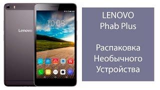 lenovo Phab Plus - распаковка необычного устройства