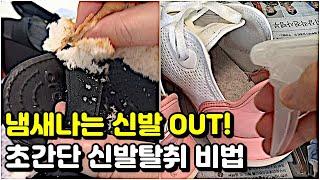 냄새나는 신발 OUT! 초간단 신발탈취비법