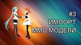 КАК ИМПОРТИРОВАТЬ MMD МОДЕЛЬ (pmx, pmd) В BLENDER (2.7х и 2.8) || Урок №3
