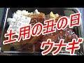[頑固おやじ]土用の丑の日 すき家のうな丼特盛を名古屋風で頂きます。