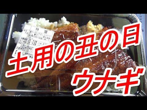 [頑固おやじ]土用の丑の日 すき家のうな丼特盛を名古屋風で頂きます