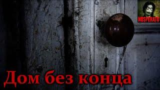 Истории на ночь - Дом без конца