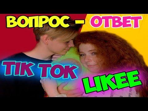 ВОПРОС - ОТВЕТ (У НАС БУДЕТ РЕБЁНОК?) Лиза Стриж и Ласкин (Like против Tik Tok)