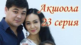 Акшоола 23 серия  - Кыргыз кино сериалы Жыйынтыктоочу серия